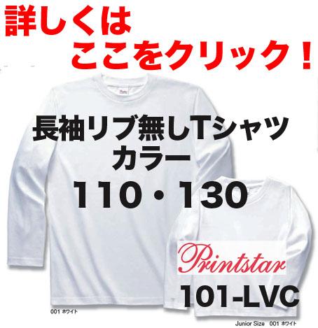 プリントスター ヘビーウェイト長袖リブ無しTシャツです。<br>幅広いサイズ展開とカラーバリエーションの定番ロンT<br>(キャメルは廃盤となりました)<br><br>詳しくは画像をクリック!<br><br>101-LVC サイズ(110・130) 定価1,836円