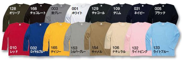 101-LVC カラー16色 クリックで拡大!