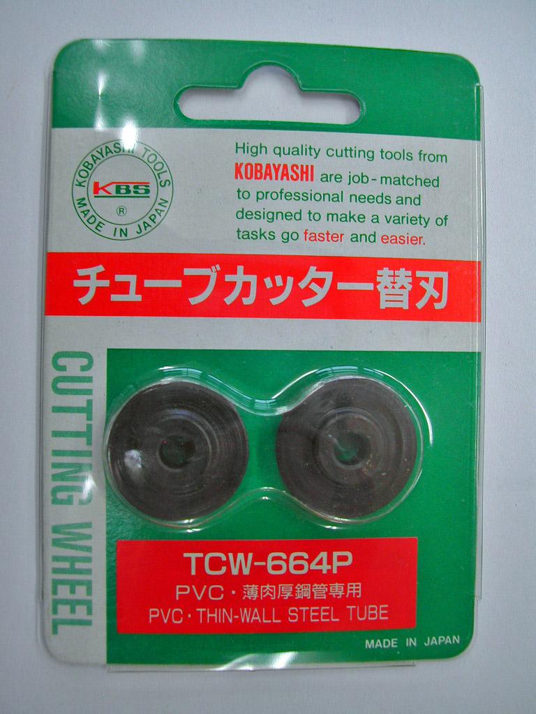 チューブカッター大の替刃 PVC・薄肉厚鋼管専用×2個入りです。