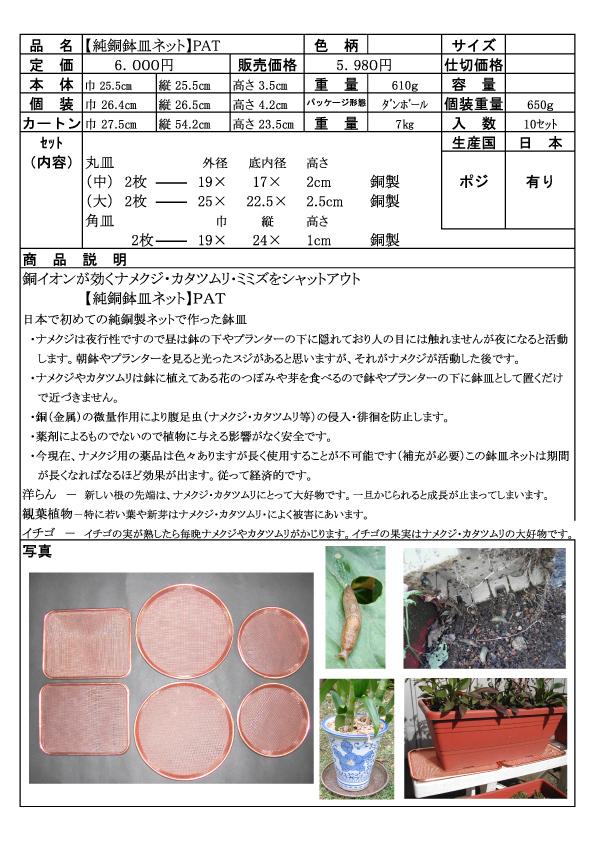 日本で初めての純銅製ネットで作った鉢皿
