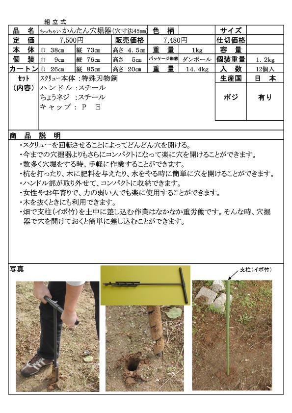 畑で支柱(イボ竹)を土中に差し込む作業はなかなか重労働です。そんな時、穴掘器で穴を開けておくと簡単に差し込むことができます。