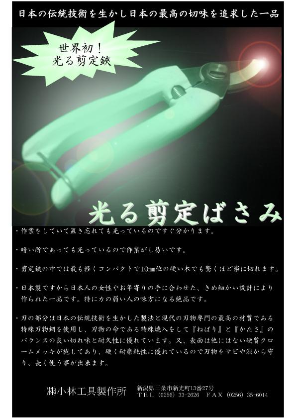 世界初!?光る剪定鋏です。(蓄光素材ハンドル)数量限定品です。