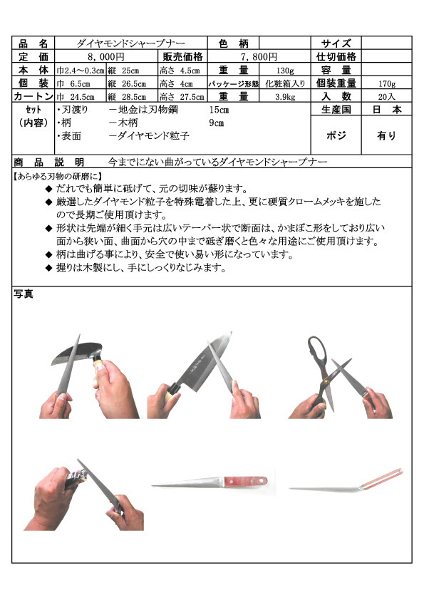 あらゆる刃物の研磨に、だれでも簡単に砥げて、元の切味が蘇ります。