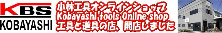 小林工具オンラインショップ