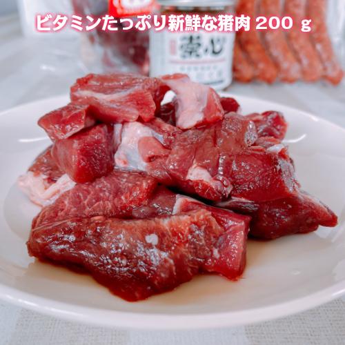 新鮮なイノシシ肉
