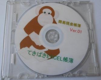 送付CDイメージ