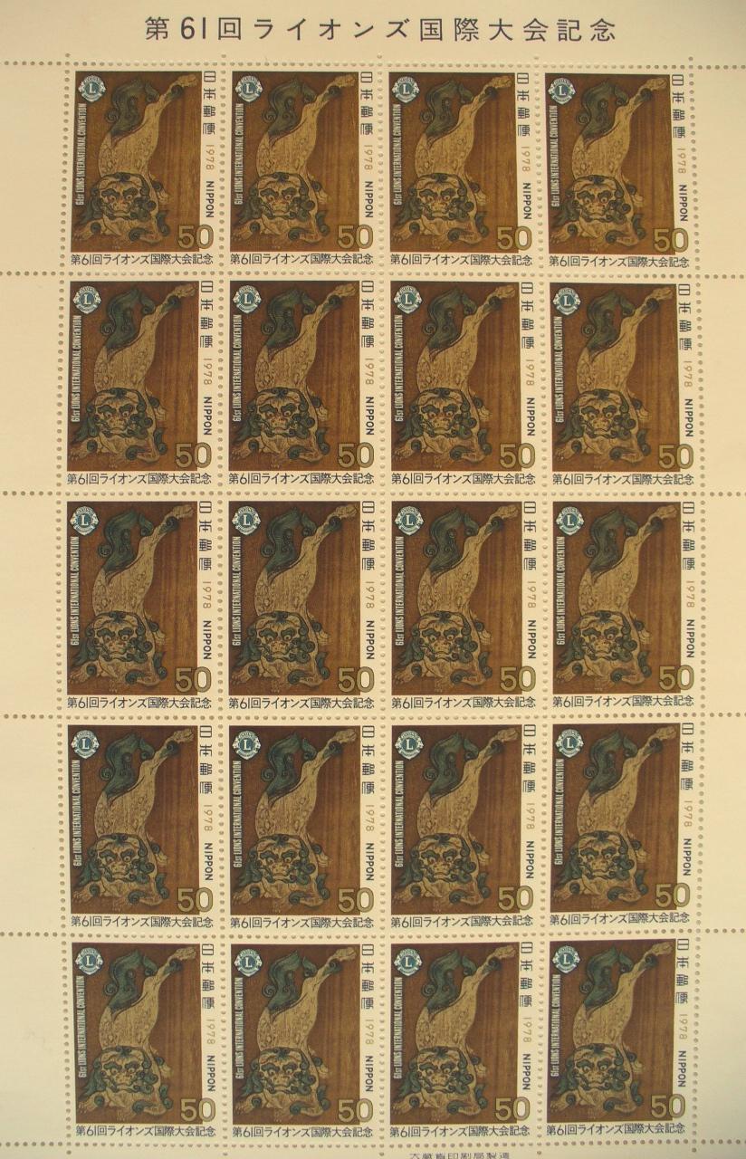 第61回ライオンズ国際大会記念切手です