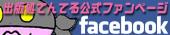 フェイスブックファンページ