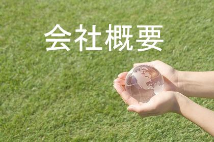 会社概要~㈱天佑では「きれいな地球がいいね」を合言葉に環境にやさしい商品開発・販売をしています~