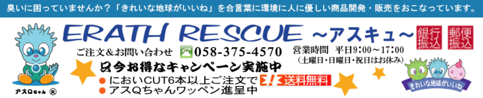 EARTHRESCUE(アスキュー)天然消臭剤においCUT(すだち消臭剤), TP-1(すだち酵素)