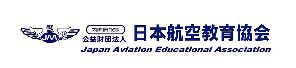 日本航空教育協会
