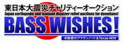 東日本大震災チャリティオークション「BASS WISHES !」@秘密のアマケンノート & Texas4619
