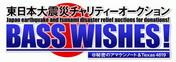 東日本大震災チャリティオークション「BASS WISHES !」@秘密のアマケンノート & Texas4619