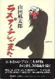 山田風太郎  文藝春秋社 日本とロシアの二大怪物その怪しき因縁を描く <風太郎・明治意外史>  状態 初版、並、帯あり。小口少やけ、帯端すれあり。