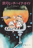 ダグラス・アダムス 風見潤訳 新潮文庫 赤196-1A(2944)  ある日、突然、地球は消滅した。誰も知らないうちに銀河バイパス用地に指定され、立ち退き命令まで出ていたのだ。たったひとり生き残ったのは、サエない男アーサー。 地球に住みついていたベテルギウス人フォードに助けられ、宇宙ヒッチハイクをする破目になったが、まず出くわしたのは、地球破滅の元凶ヴォゴン人の宇宙船だった……。おかしくもちょっと悲しいSFパロディー。  状態 初版。目立った汚れ、やけはありません。