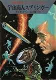 クルト・マール 松谷健二訳 ハヤカワ文庫SF145  状態 1978/12/31再版6刷、カバー下部にすれ。本文並。