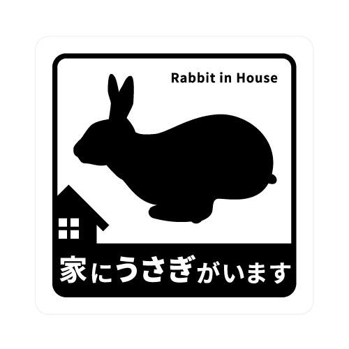 """<p>Time is Bunny(タイムイズバニー)の「家にうさぎがいます」オリジナルシール(ステッカー)です。</p><p><br>自転車など貼ってに家にうさぎがいるというアピールもできますが、真面目な使い方では災害時や自分に何かあったときに家にいるうさぎさんの救助をお願いできる、といったデザインになっております。</p><p><br>小さいサイズの耐水・耐候仕様のシール(ステッカー)ですので、自転車等や家の柱などいろいろな場所に貼り付けることができます。</p><p><br>さりげなく、うさぎがいることをアピールしてみませんか?</p><br>【サイズ】4cm × 4cm<br>【素材】屋外用塩ビステッカー(<a href=""""https://timeisbunny.cart.fc2.com/ca51/120/p-r51-s/"""">モノクロシールはこちら</a>)<br>※<a href=""""https://timeisbunny.cart.fc2.com/ca50/114/p-r-s/"""">マグネットタイプはこちら</a>です。<br>※屋外向けで耐水・耐候性に優れたシール(ステッカー)です。<br><p><br></p>"""