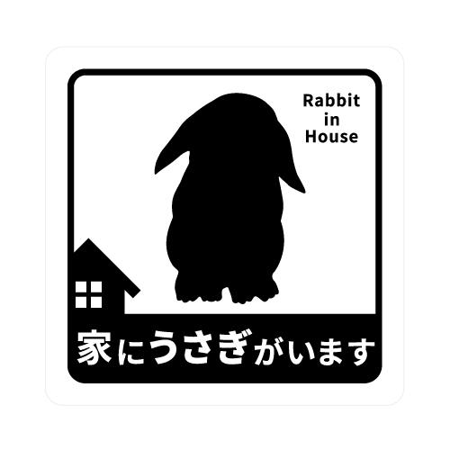 """<p>Time is Bunny(タイムイズバニー)の「家にうさぎがいます」ロップイヤーモデルオリジナルシール(ステッカー)です。</p><p><br>自転車など貼ってに家にうさぎがいるというアピールもできますが、真面目な使い方では災害時や自分に何かあったときに家にいるうさぎさんの救助をお願いできる、といったデザインになっております。</p><p><br>小さいサイズの耐水・耐候仕様のシール(ステッカー)ですので、自転車等や家の柱などいろいろな場所に貼り付けることができます。</p><p><br>さりげなく、うさぎがいることをアピールしてみませんか?</p><br>【サイズ】4cm × 4cm<br>【素材】屋外用塩ビステッカー<br>※<a href=""""https://timeisbunny.cart.fc2.com/ca50/121/"""">マグネットタイプはこちら</a>です。<br>※屋外向けで耐水・耐候性に優れたシール(ステッカー)です。<br><br><p></p>"""