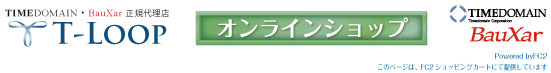 T-Loop オンラインショップ
