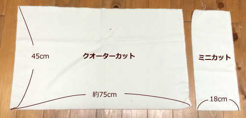 クオーターサイズ45cmx75cm