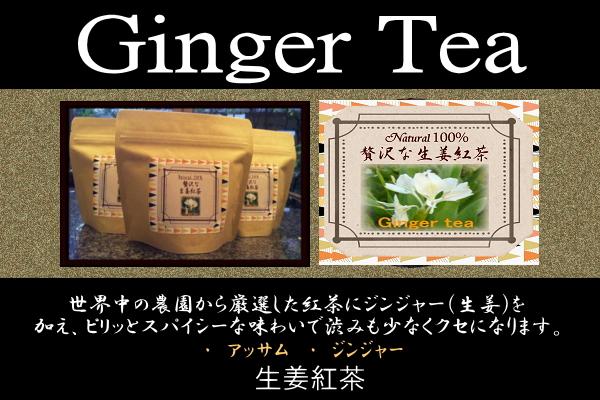 贅沢な生姜紅茶(90g)