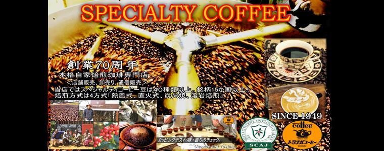 有限会社 トクナガ コーヒー
