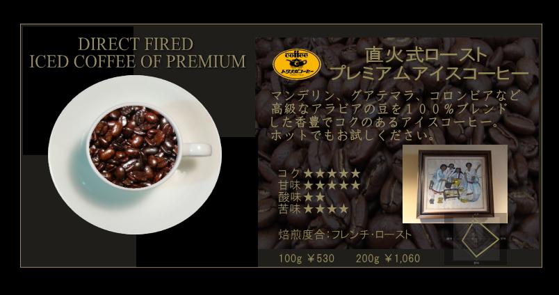 マンデリン、グアテマラ、コロンビアなど高級なアラビアの豆を100%ブレンドした香豊でコクのあるアイスコーヒー。ホットでもお試しください。
