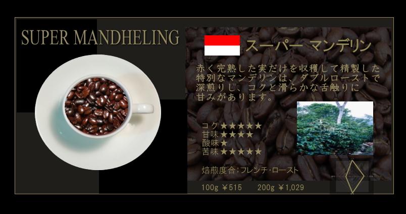 赤く完熟した実だけを収穫して精製した特別なマンデリンは、ダブルローストして深煎りし、コクと滑らかな舌触りに甘みがあります。