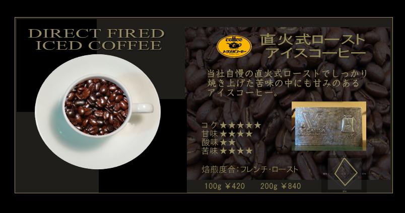 当社自慢の直火式ローストでしっかり焼き上げた苦味の中にも甘みのあるアイスコーヒー。夏の定番人気商品です。