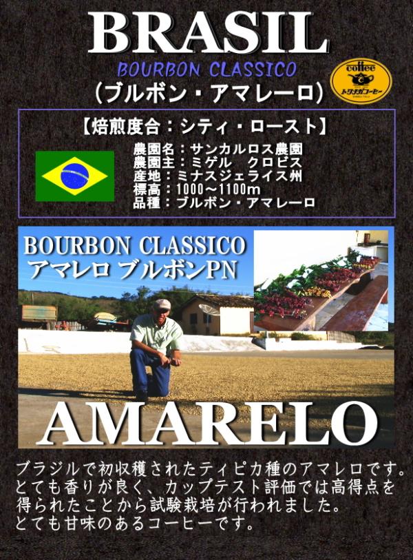 <p>数量限定のコーヒー豆商品です。香りがとても良く、コクと甘味のある上品な味わい。後味が非常にスッキリとしているので、お客様からたいへん人気があります。 </p><p>【生産国】 :ブラジル<br>【農園名】 :サンカルロス農園<br>【農園主】 :ミゲル クロビス<br>【品種】 :ブルボン・アマレーロ<br>【標高】  :1000~1100m</p><p><br></p>