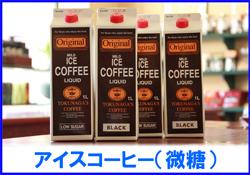 一般的なアイスコーヒーと比べてコーヒー豆を多く使用しており、濃厚に仕上がっています。氷やミルクに負けない味わいです。