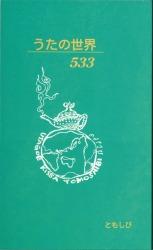 """<font size=""""3"""" style=""""font-size: 10pt;"""">1972年からの文庫判から、新書判となりました。この40年間で35万冊発行。日本の歌、子どもの歌、歌謡曲、労働歌、ロシア民謡を始めとする世界の歌、映画音楽、シャンソン、タンゴなど幅広く掲載されています。533曲集録</font> <div><font size=""""3"""">新書判 本体価格810円+税<br></font><div style=""""font-size: 10pt;""""><font size=""""3""""><br></font></div><div style=""""font-size: 10pt;""""><font size=""""3"""">2013年10月 第8版発売</font></div><div style=""""font-size: 10pt;""""><font size=""""3""""><br><font size=""""2"""">(曲目は詳細をご覧下さい)</font><br></font><br></div></div>"""