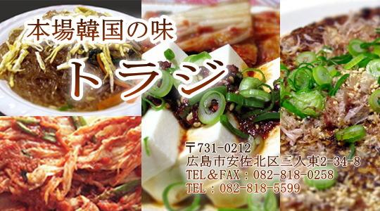 トラジ 本場の韓国料理 広島