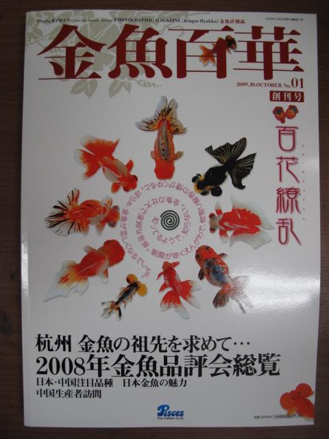 待望の新刊<br />杭州 金魚の祖先を求めて・・・<br />2008年金魚品評会総覧<br />日本銘魚図譜<br />金魚各品種情報<br />中国銘魚図譜<br />金魚海外情報<br />情報盛りだくさん。これは一家に一冊ですぞ(笑