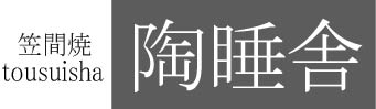 笠間焼 陶睡舎tousuisha