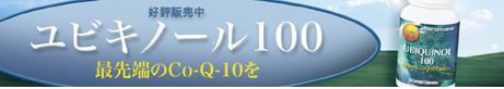ユビキノール100