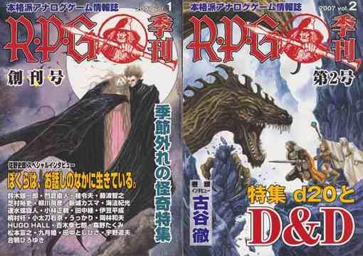 季刊R・P・G 全巻セット - ゲー...