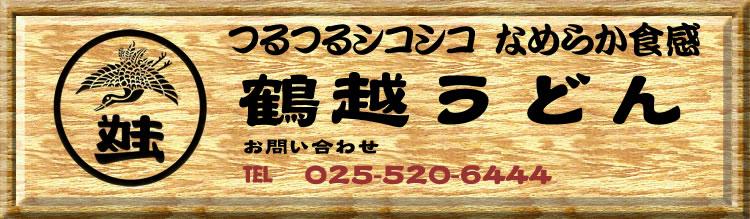 讃岐うどん 鶴越製麺所