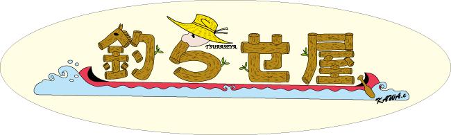 「釣らせ屋」WEBショップ