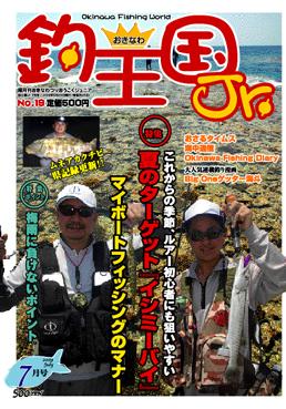 2009年5月25日発行 B5版 84頁