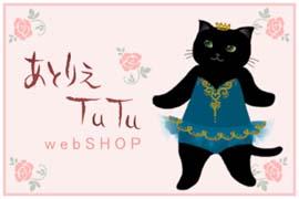 あとりえTUTU webSHOP