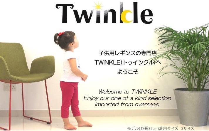 TWINKLE (トゥインクル) ★ こども用レギンス専門店