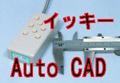 """イッキーAutoCADは、図面作成ソフトウェアAutoCADを操作するのに便利な設定を行っています。CAD特有の繰り返しコマンドやコピー&ペースト、コマンド取り消しなどを簡単に行えます。<br /><br /><a href=""""http://ty-plan.com/06_itskey/itskey00.htm"""" target=""""_blank"""">イッキー紹介ページ</a><br /><br />イッキー全製品送料無料とさせて頂きます。<br><br /><br />イッキーAutoCAD( オートキャド)はイッキーミニにAutoCADの設定を書き込んだ製品です。商品がお手元に届いた時点で、PCに接続した後、Windowsが認識すればそのまま直ぐに使用する事が出来ます。インストール作業などは必要ありませんが、PCに認識されるまでの間はボタンを押さないで下さい。"""