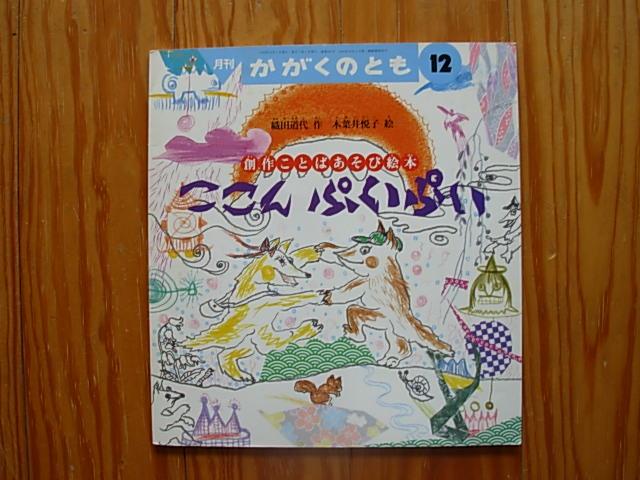 織田 道代木葉井 悦子福音館かがくのとも19931201 350