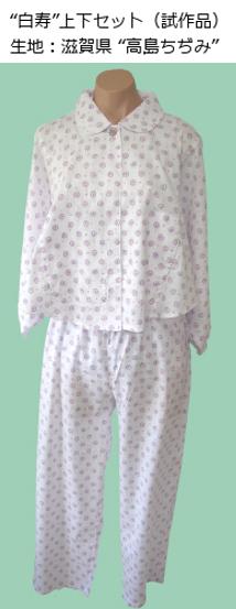 本品の上にお好みのパジャマ、あるいは病衣を着用して頂けます