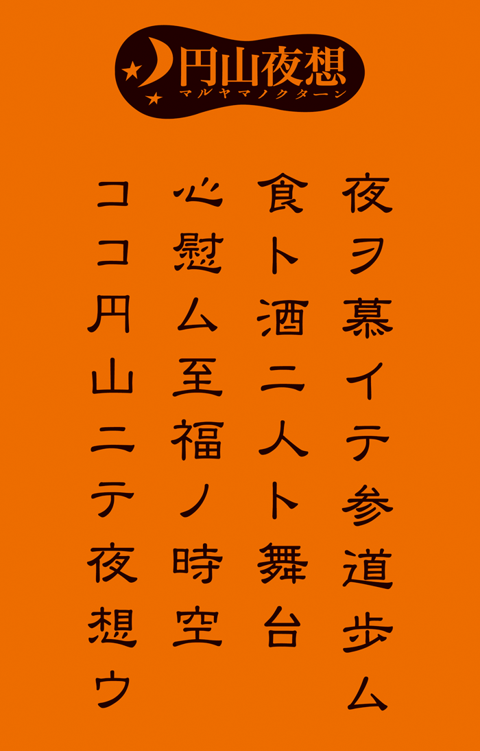 背中には〈円山夜想〉のロゴと惹句をプリント