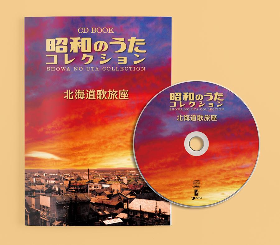 CDブック「昭和のうたコレクション」