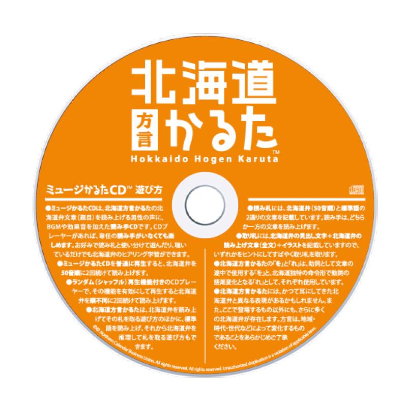 読み札をネイティブ発音で読み上げるCD付き
