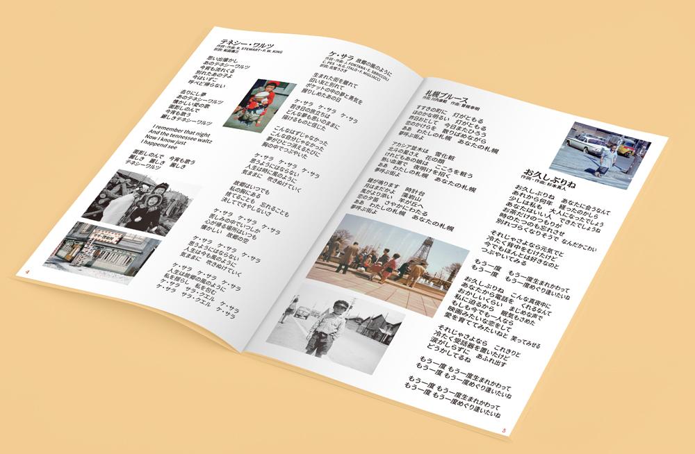 CD収録曲の歌詞と懐かしの昭和写真を掲載