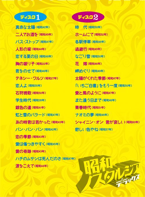 全35曲収録、The Best of 昭和ノスタルジア!
